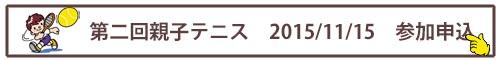 inpagebanner_2nd_oyako_reg